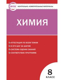 Химия 8 класс. КИМы. ФГОС