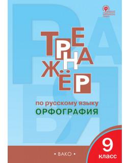Тренажёр по русскому языку. 9 класс. Орфография