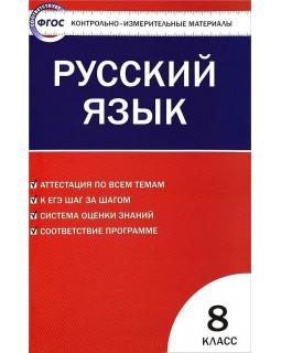 Русский язык. 8 класс. КИМы. ФГОС