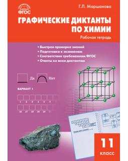 Графические диктанты по химии: рабочая тетрадь. 11 класс