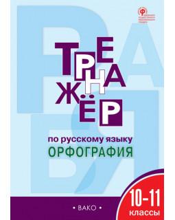 Тренажёр по русскому языку. Орфография. 10-11 классы