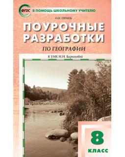 ПШУ 8 кл. География. Универсальное издание.