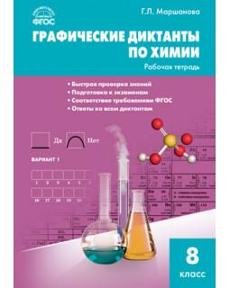 Графические диктанты по химии: рабочая тетрадь. 8 класс