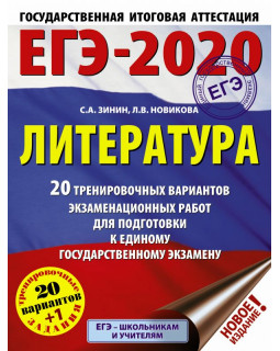 ЕГЭ-2020. Литература. 20 тренировочных вариантов экзаменационных работ для подготовки к ЕГЭ