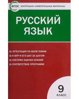 Русский язык. 9 класс. КИМы. ФГОС