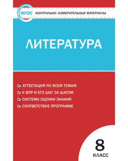 Литература 8 класс. КИМы. ФГОС
