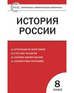 История России. 8 класс. КИМы. ФГОС