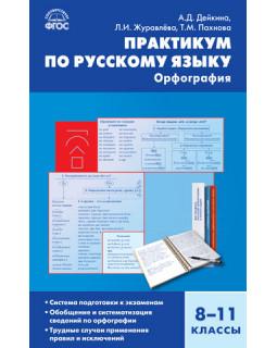 Практикум по русскому языку: орфография. 8–11 классы