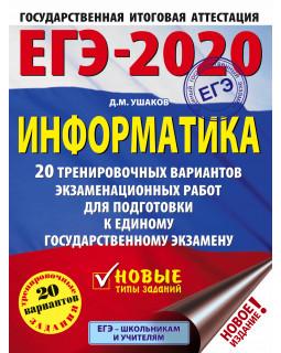 ЕГЭ-2020. Информатика. 20 тренировочных вариантов экзаменационных работ для подготовки к ЕГЭ