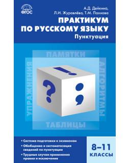 Практикум по русскому языку: пунктуация. 8–11 классы