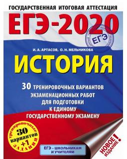 ЕГЭ-2020. История. 30 тренировочных вариантов экзаменационных работ для подготовки к ЕГЭ