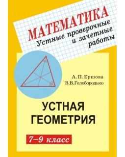 Устные проверочные и зачетные работы по геометрии. 7-9 классы