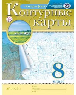 Контурные карты. География 8 класс. Традиционный комплект. РГО