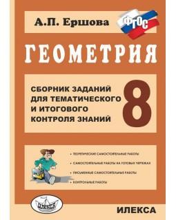 Сборник заданий для тематического и итогового контроля знаний. Геометрия. 8 класс