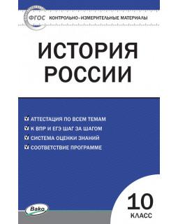 История России. 10 класс. КИМы. ФГОС