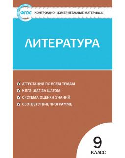 Литература 9 класс. КИМы. ФГОС