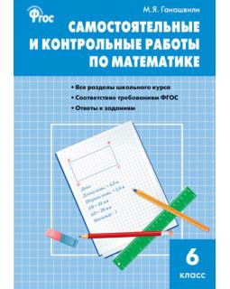 Самостоятельные и контрольные работы по математике. 6 класс