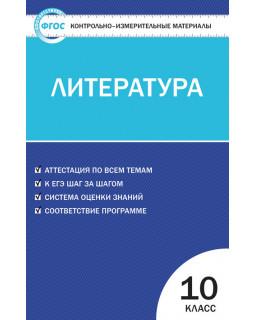 Литература 10 класс. КИМы. ФГОС