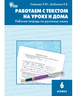 Работаем с текстом на уроке и дома: рабочая тетрадь по русскому языку. 6 класс