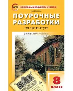 Поурочные разработки 8 класс Литература. ФГОС