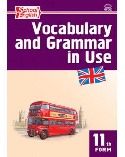 Английский язык: сборник лексико-грамматических упражнений. 11 класс