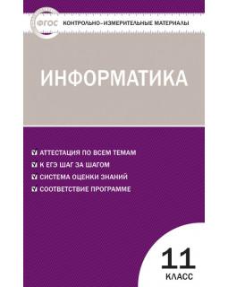 Информатика 11 класс. КИМы. ФГОС