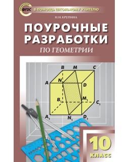 Поурочные разработки по геометрии. 10 класс. К УМК А.С. Атанасяна