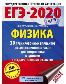 ЕГЭ-2020. Физика. 30 тренировочных вариантов экзаменационных работ для подготовки к ЕГЭ