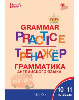 Тренажер: грамматика английского языка. 10-11 классы
