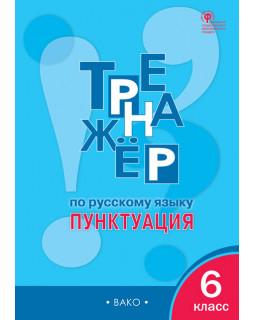 Тренажёр по русскому языку. 6 класс. Пунктуация