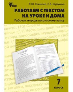 Работаем с текстом на уроке и дома: рабочая тетрадь по русскому языку. 7 класс
