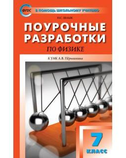 Поурочные разработки 7 класс Физика к УМК Перышкина