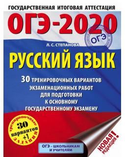 ОГЭ-2020. Русский язык. 30 тренировочных вариантов экзаменационных работ для подготовки к ОГЭ