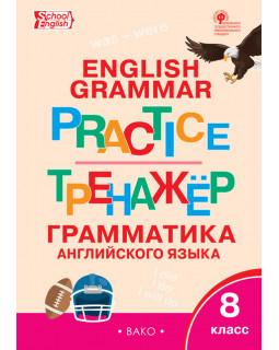 Тренажер: грамматика английского языка. 8 класс
