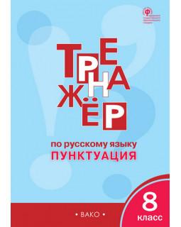 Тренажёр по русскому языку. 8 класс. Пунктуация