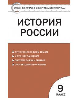 История России 9 класс. КИМы. ФГОС