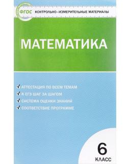 Математика. 6 класс. КИМы. ФГОС