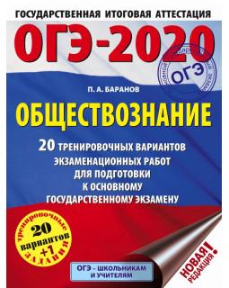 ОГЭ-2020. Обществознание. 20 тренировочных вариантов экзаменационных работ для подготовки к ОГЭ