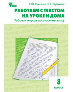 Работаем с текстом на уроке и дома: рабочая тетрадь по русскому языку. 8 класс
