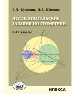 Исследовательские задания по геометрии. 8-10 классы