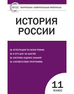 История России 11 класс. КИМы. ФГОС