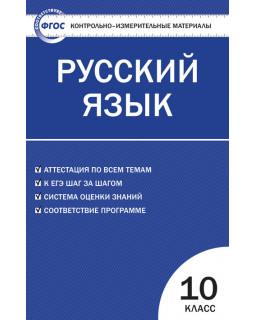 Русский язык 10 класс. КИМы. ФГОС