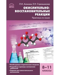 Окислительно-восстановительные реакции: практикум по химии. 8–11 классы