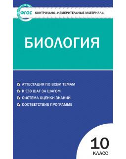 Биология 10 класс. КИМы. ФГОС