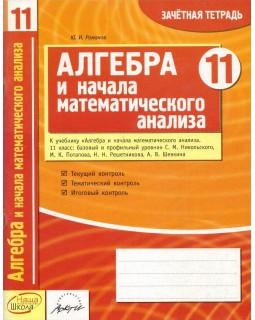 Алгебра и начала математического анализа. 11 класс: зачетная тетрадь