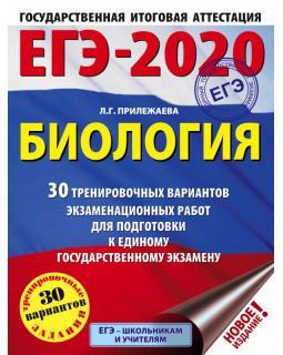 ЕГЭ-2020. Биология. 30 тренировочных вариантов экзаменационных работ для подготовки к единому государственному экзамену