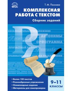 Комплексная работа с текстом: сборник заданий. 9–11 классы