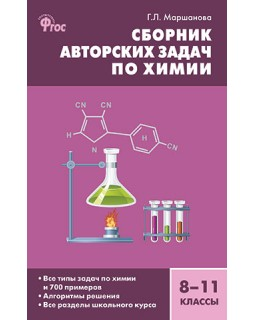 Сборник авторских задач по химии 8-11 классы