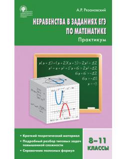 Неравенства в заданиях ЕГЭ по математике. 8–11 классы: практикум