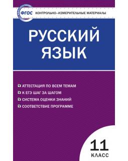 Русский язык 11 класс. КИМы. ФГОС